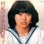 坂道の少女 +5<タワーレコード限定>