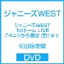 ジャニーズWEST 1stドーム LIVE 24(ニシ)から感謝 届けます [2DVD+ブックレット]<初回限定盤>