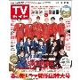 TVガイド 関東版 2019年3月22日号