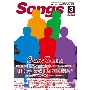 月刊SONGS 2018年3月号 Vol.183