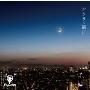 カウラの満月