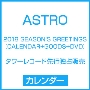 ASTRO 2018 SEASON'S GREETINGS [CALENDAR+GOODS+DVD]<タワーレコード先行独占販売>