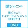 関ジャニ'sエイターテインメント GR8EST<通常盤>
