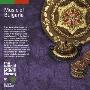 ブルガリアの音楽 [KICW-85127]