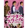 内田けんじ/アフタースクール(2枚組) [ZMBJ-4327]