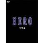 HERO 特別編(2枚組)