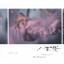 NHK大河ドラマ オリジナル・サウンドトラック 「八重の桜」II