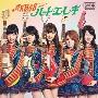 ハート・エレキ (初回限定盤/Type A) [CD+DVD]