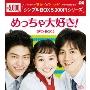 めっちゃ大好き! DVD-BOX2