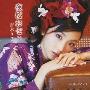 吉木りさ/夜桜お七  [CD+DVD] [TKCA-73385]
