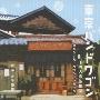 東京バンドワゴン 下町大家族物語 オリジナル・サウンドトラック