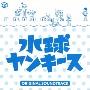 フジテレビ系土ドラ 水球ヤンキース オリジナルサウンドトラック