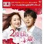 2度目の二十歳 DVD-BOX1