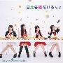 日比谷線ダイアリー [CD+DVD]<初回生産限定盤>