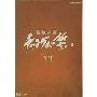 宮廷女官 チャングムの誓い DVD-BOX VI