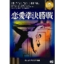 恋愛準決勝戦 フレッド・アステア セレクション