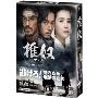 チュノ~推奴~ DVD-BOX1
