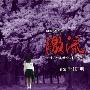 NHKドラマ10 激流 オリジナルサウンドトラック