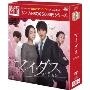 マイダス DVD-BOX