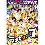 ジャニーズWEST CONCERT TOUR 2016 ラッキィィィィィィィ7<通常仕様盤>