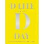 D-LITE JAPAN DOME TOUR 2017 ~D-Day~ [2Blu-ray Disc+2CD+PHOTO BOOK+スマプラ付]<初回生産限定盤>