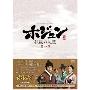 ホジュン 伝説の心医<ノーカット完全版>DVD-BOX第一章