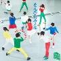 もんだいガール [CD+DVD]<初回限定盤>