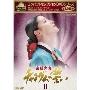 コンパクトセレクション 宮廷女官チャングムの誓い DVD-BOXII<期間限定版>