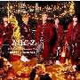 終電を超えて~Christmas Night/忘年会!BOU!NEN!KAI! (ジングルベル盤) [CD+DVD]<初回限定盤>