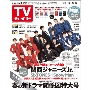 TVガイド 関西版 2019年3月22日号
