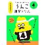 うんこかん字ドリル 日本一楽しい漢字ドリル 小学4年生