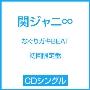 なぐりガキBEAT [CD+DVD]<初回限定盤>
