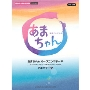 NHK連続テレビ小説 「あまちゃん」 ピアノ・ミニ・アルバム