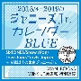 2018/4 - 2019/3 ジャニーズJr. カレンダー BLUE