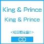 King & Prince<初回限定盤B>