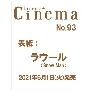 Cinema☆Cinema No.93