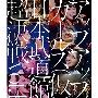 アップアップガールズ(仮)日本武道館超決戦 vol.1