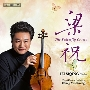 クライスラー(江賜良編曲): 中国の太鼓 Op.3、ヴィエニャフ スキ(王辰威編曲): 伝説曲 Op.17、他