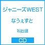 なうぇすと [CD+DVD]<初回盤>