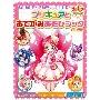 キラキラ☆プリキュアアラモード プリキュアとおてがみあそびブック