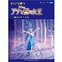 ピアノで歌う アナと雪の女王 ~日本版サウンドトラックより~ ピアノ&ボーカル 中級