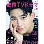 もっと知りたい! 韓国TVドラマvol.96