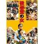 後妻業の女 豪華版 [Blu-ray Disc+DVD]