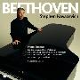 ベートーヴェン: ピアノ・ソナタ第8番、第14番、第17番、第21番<数量限定盤>