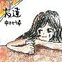 友達<タワーレコード限定>