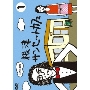 倉科カナ/1分半劇場 根津サンセットカフェ Vol.1 [TCED-72]