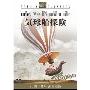 気球船探険