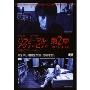 パラノーマル・アクティビティ第2章 / TOKYO NIGHT