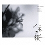 NHK大河ドラマ オリジナル・サウンドトラック 「八重の桜」I