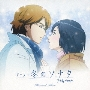 アニメ 冬のソナタ メモリアル アルバム [CD+DVD]